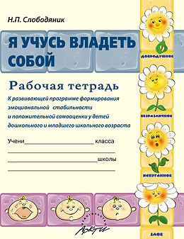 Obl_Slobodanyk_Tetrad.jpg