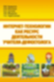 В.В. Бардалим, Н.В. Микляева, Е.А. Суслова, Л.Н. Федорова, Т.А. Чудесникова Интернет-технологии как ресурс деятельности учителя-дефектолога