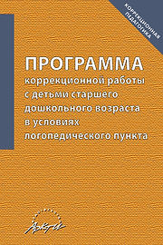 А.П. Болдырева Программа коррекционной работы с детьми старшего дошкольного возраста в условиях логопедического пункта