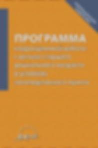 Болдырева А.П. Программа коррекционной работы с детьми старшего дошкольного возраста в условиях логопедическогопункта