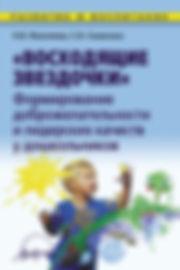 Н.В. Микляева, С.И. Семенака Восходящие звездочки. Формирование доброжелательности и лидерских качеств у дошкольников