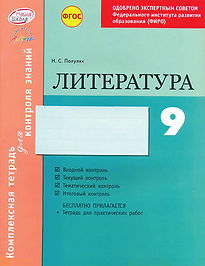 Полулях Н.С.  Литература: Комплексная тетрадь для контроля знаний. 9 класс