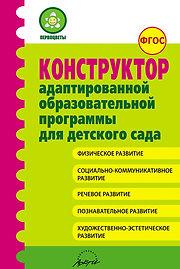 Н.В. Микляева Конструктор адаптированной образовательной прогаммы для детского сада