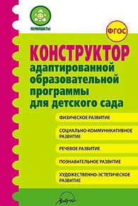 Конструктор адаптированной образовательной программы для детского сада / Под ред. Н.В.Микляевой