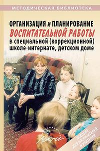 Худенко Е.Д. Организация и планирование воспитательной работы в специальной (коррекционной) школе-интернате, детском доме