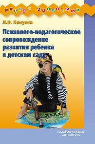 Кокуева Л.В. Психолого-педагогическое сопровождение развития ребенка в детском саду