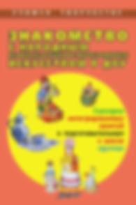 Чусовская А.Н. Знакомство с народным изобразительно-прикладным искусством в ДОУ. Сценарии театрализованых занятий в подготовительных к школе группах