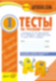 Тестыпо русскому языку.  Кучебнику В.П.Канакиной иВ.В.Горецкого. 1 класс