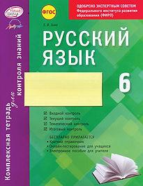 ЗимаЕ.В.  Русский язык: Комплексная тетрадь для контроля знаний. 6 класс