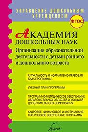 Н.В. Микляева Академия дошкольных наук. Организация образовательной деятельности с детьми раннего и дошкольного возраста