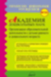 Академия дошкольных наук: Организация образовательной деятельности сдетьми раннего идошкольного возраста/ Подред. Н.В.Микляевой