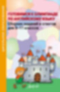 Готовимся к Олимпиаде по английскому языку. Сборник заданий и ответов для 9-11 классов