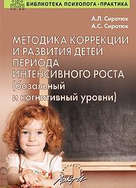 Obl_Sirotuk_Method korr razv.jpg