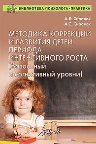 Сиротюк А.Л., Сиротюк А.С.Методика коррекции иразвития детей периода интенсивного роста (базальный икогнитивный уровни)