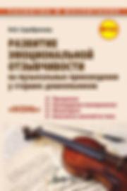 Серебрякова М.В.  Развитие эмоциональной отзывчивости намузыкальные произведения устарших дошкольников: Пособие дляродителей ипедагогов
