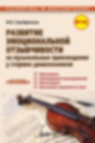 Серебрякова М.В.  Развитие эмоциональной отзывчивости на музыкальные произведения у старших дошкольников: Пособие для родителей ипедагогов