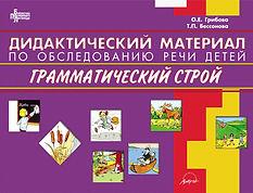 Грибова О.Е., Бессонова Т.П. Дидактический материал по обследованию речи детей. Грамматический строй