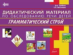 О.А. Грибова, Т.П. Бессонова Дидактический материал по обследованию речи детей. Грамматический строй