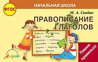 Свидан М.А. Правописание глаголов