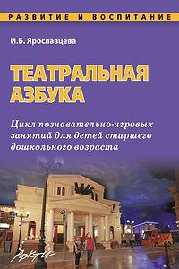 Oblmini_Yaroslavtseva Teatr azbuka.jpg