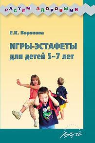 Воронова Е.К. Игры-эстафеты для детей 5-7 лет