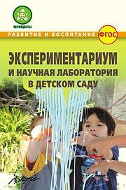 Н.В. Микляева Экспериментариум и научная лаборатория в детском саду