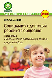 С.И. Семенака Социальная адаптация ребенка в обществе