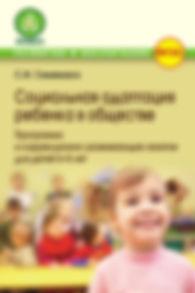 Семенака С.И.  Социальная адаптация ребенка в обществе: Программа икоррекционно-развивающие занятия для детей 6–8лет