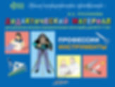 Русланова Н.С. Дидактический материал дляразвития лексико-грамматических категорий удетей 5–7 лет. Профессии. Инструменты