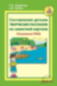 Сидорчук Т.А., Лелюх С.В.  Составление детьми творческих рассказов по сюжетной картине (Технология ТРИЗ): Методич. пособие для воспитателей детских садов и родителей