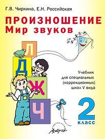 Чиркина Г.В., Российская Е.Н. Произношение. Мир звуков: Учебник для специальных (коррекционных) школ V вида. 2 класс