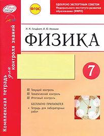ГельфгатИ.М., Ненашев И,Ю.  Физика: Комплексная тетрадь для контроля знаний. 7 класс