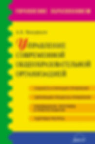 Бакурадзе А.Б. Управление современной общеобразовательной организацией: Учеб. пособие