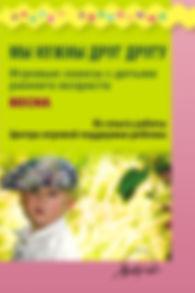Волкова О.Г.,ОжерельеваЭ.В.,КнязеваН.С.,ВоробьеваГ.А. Мы нужны друг другу. Игровые сеансы с детьми раннего возраста. Весна. Из опыта работы Центра игровой поддержки ребенка
