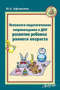 Афонькина Ю.А.  Психолого-педагогическое сопрвождение в ДОУ развития ребенка раннего возраста