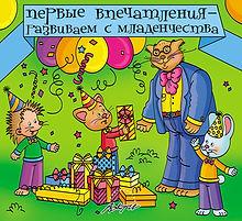 Ю.А. Афонькина, В.Е. Дрёмин Первые впечатления - развиваем с младенчества