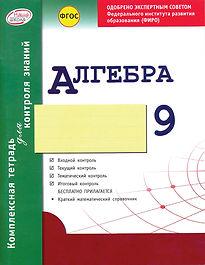 ГальперинаА.Р.  Алгебра: Комплексная тетрадь для контроля знаний. 9 класс