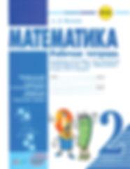 ВолковаА.Д.  Математика. 2 класс: Рабочая тетрадь. К учебнику М.И.Моро, М.А.Бантовой, Г.В.Бельтюковой идр.