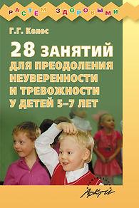 Колос Г.Г. 28 занятий для преодоления неуверенности и тревожности у детей 5-7 лет
