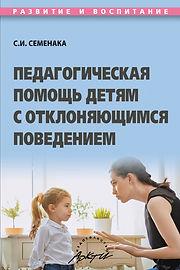 С.И. Семенака Педагогическая помощь детям с отклоняющимся поведением
