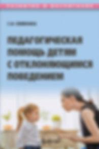 Семенака С.И. Педагогическая помощь детям с отклоняющимся поведением: Учеб. пособие