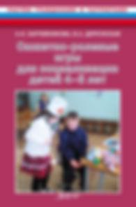 Харчевникова А.Н., Деркунская В.А. Сюжетно-ролевые игры для социализации детей 4-5 лет