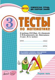 Тесты по математике. 3 класс. К учебнику М.И.Моро, М.А.Бантовой, Г.В.Бельтюковой, С.И.Волковой, С.В.Степановой