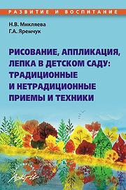 Н.В. Микляева, Г.А. Яремчук Рисование, аппликация, лепка в детском саду: традиционные и нетрадиционные приемы и техники