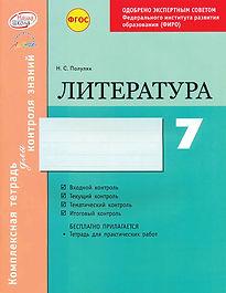 Полулях Н.С.  Литература: Комплексная тетрадь для контроля знаний. 7 класс