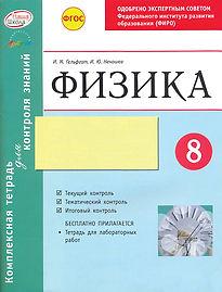 ГельфгатИ.М., Ненашев И,Ю.  Физика: Комплексная тетрадь для контроля знаний. 8 класс