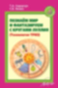 Сидорчук Т.А., Лелюх С.В.  Познаём мир и фантазируем с кругами Луллия (Технология ТРИЗ): Практическое пособие для занятий сдетьми3–7лет