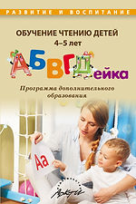 А.П. Болдырева Обучение чтению детей 4-5 лет. Программа дополнительного образования АБВГДейка