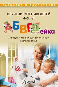 Obl_Boldyreva ABVGDeyka.jpg