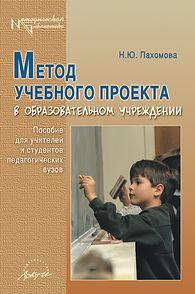 Пахомова Н.Ю. Метод учебного проекта в образовательном учреждении